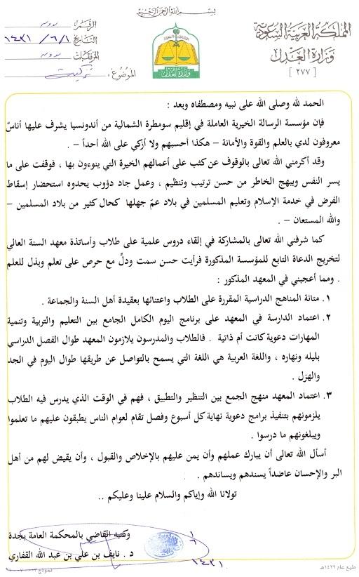 التزكية من القاضي بجدة , الشيخ د/ نايف بن علي بن عبد الله القفاري – حفظه الله –