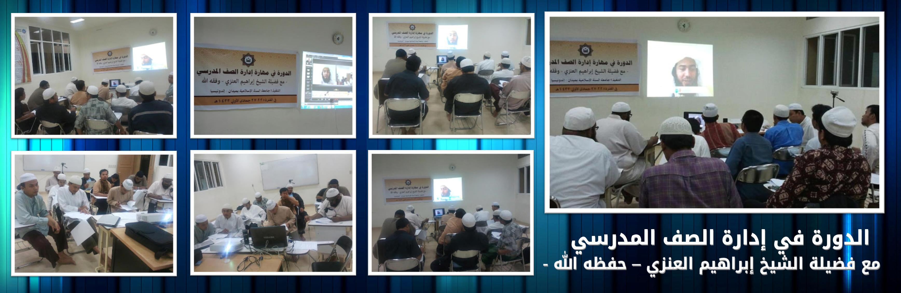 الدورة في إدارة الصف المدرسي مع فضيلة الشيخ إبراهيم العنزي – حفظه الله –