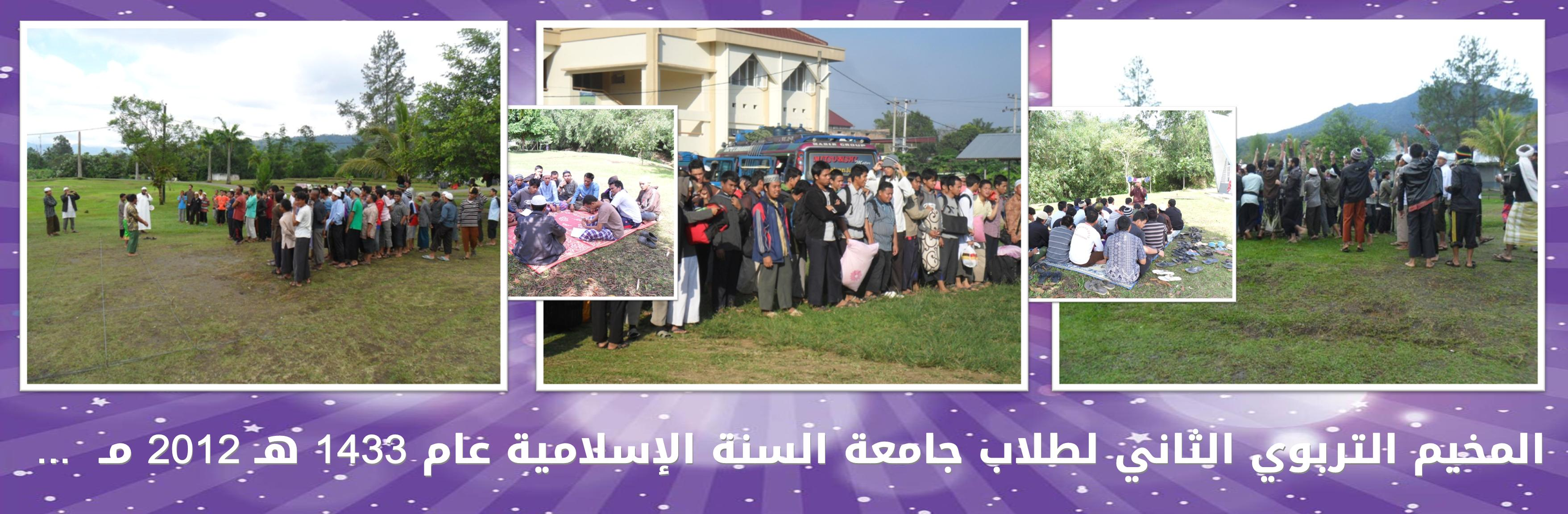 المخيم التربوي الثاني لطلاب جامعة السنة الإسلامية