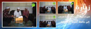 زيارة الشيخ الدكتور عبد الرحمن القصاص – حفظه الله تغالى – إلى جامعة السنة الإسلامية