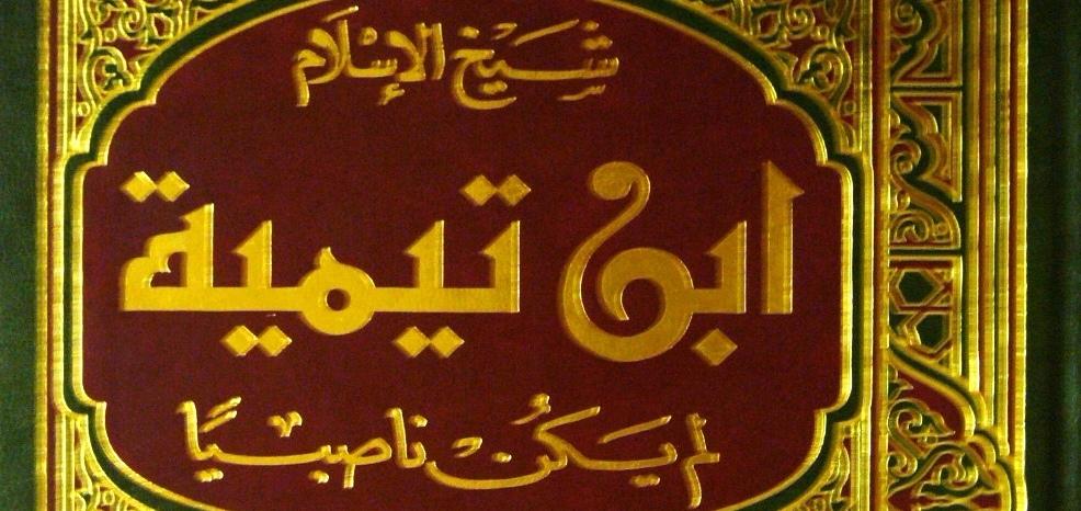سيرة الامام ابن تيميه – رحمه الله-