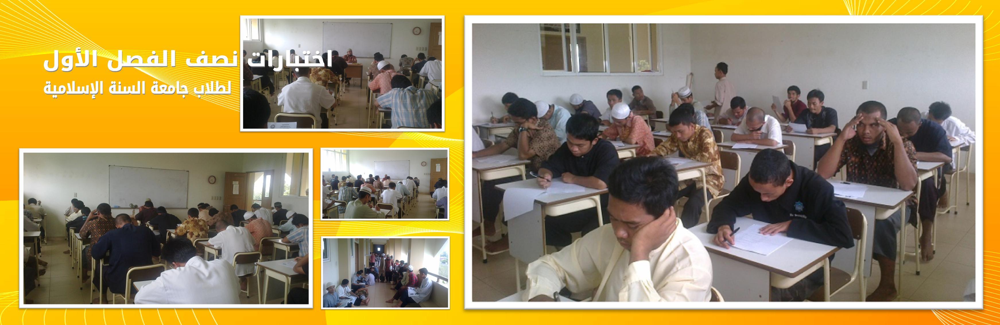 اختبار نصف الفصل الأول لطلاب جامعة السنة الإسلامية