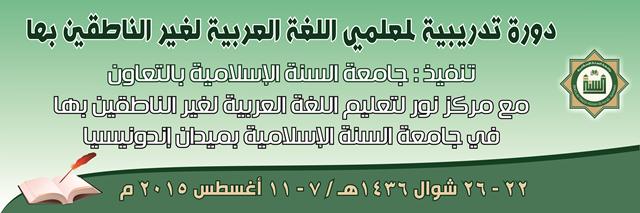 دورة تدريبية لمعلمي اللغة العربية لغير الناطقين بها: