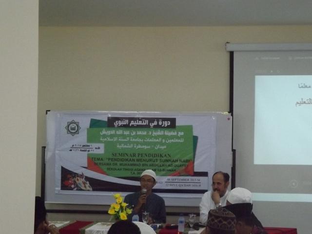 الدورة التطويرية لطلاب ومعلمي جامعة السنة الإسلامية: