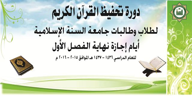 دورة تحفيظ القرآن أيام الإجازة نهاية الفصل الأول: