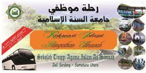 رحلة موظفي جامعة السنة الإسلامية: