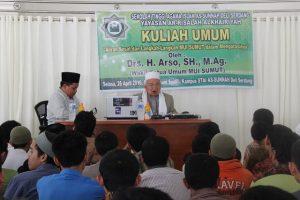 المحاضرة العامة من مجلس العلماء الإندونيسي
