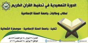 الدورة التمهيدية في تحفيظ القرآن الكريم