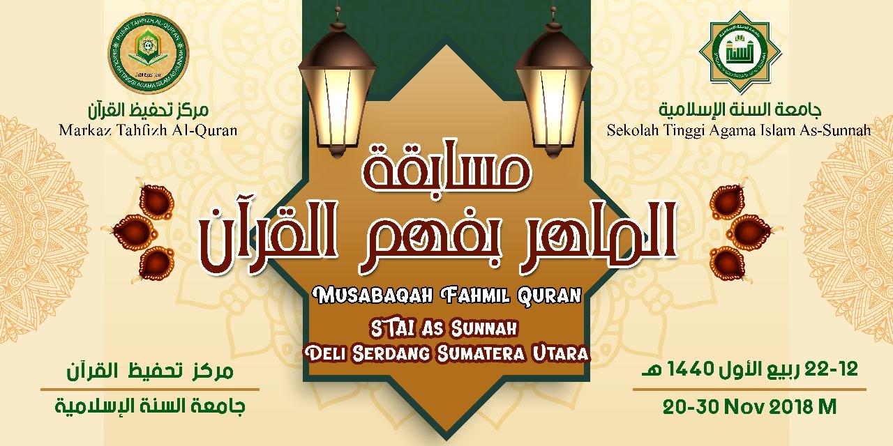 مسابقة الماهر بفهم القرآن