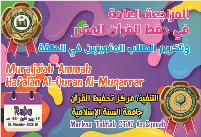 المراجعة العامة في حفظ القرآن المقرر وتكريم الطلاب المتميزين في الحلقة