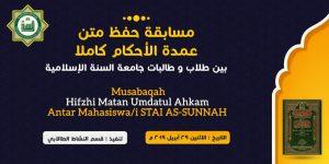 مسابقة حفظ متن عمدة الأحكام بين طلاب وطالبات جامعة السنة الإسلامية