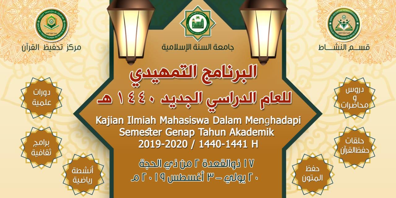 البرنامج التمهيدي للعام الدراسي الجديد 1440-1441 هـ / 2019-2020 مـ