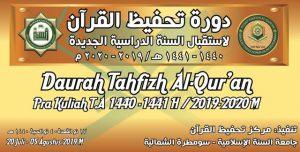 دورة تحفيظ القرآن لاستقبال السنة الدراسية الجديدة 1440-1441 هـ / 2019-2020 مـ