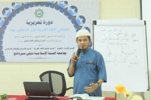 دورة تعزيزية لمعلمي اللغة العربية لغير الناطقين بها