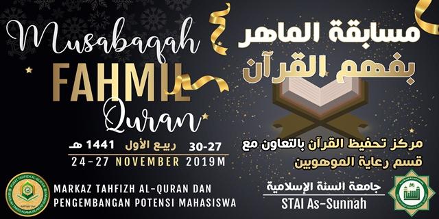 مسابقة الماهر بفهم القرآن للعام الدراسي 1440-1441 هـ